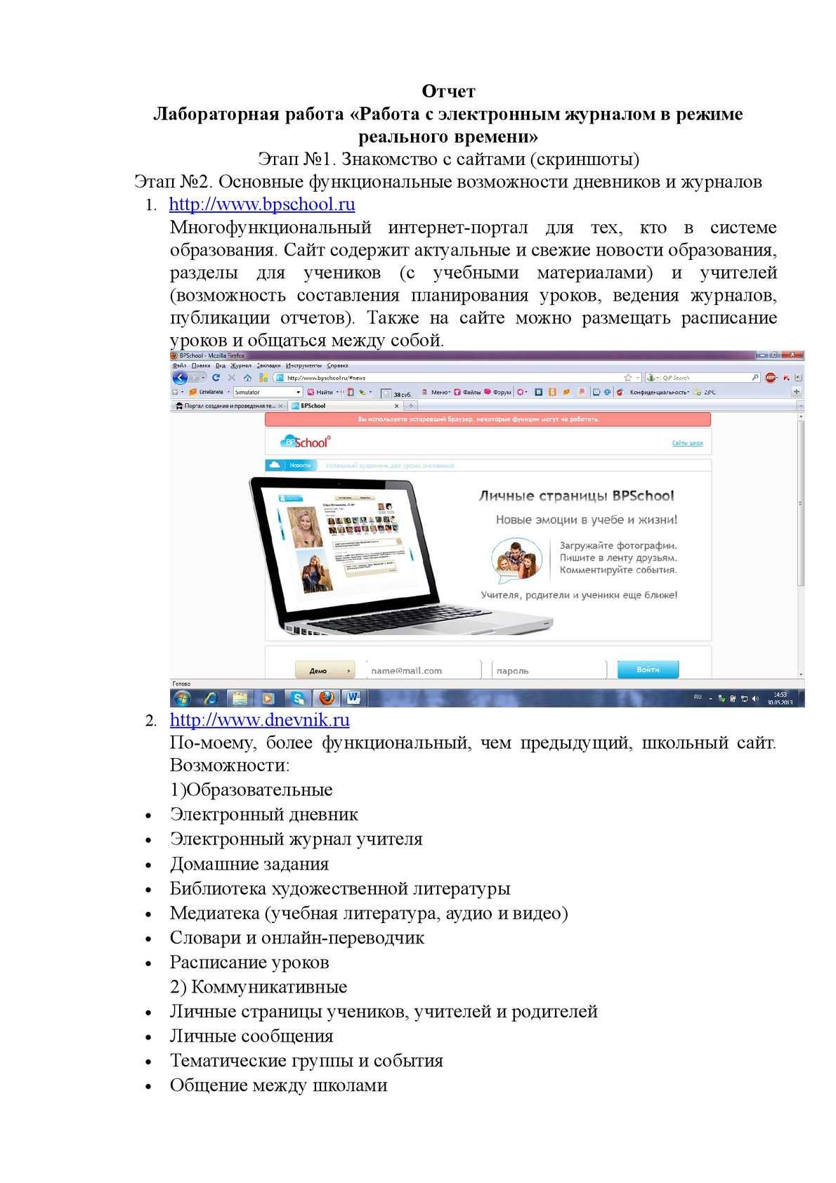 лабораторная работа знакомство с линукс