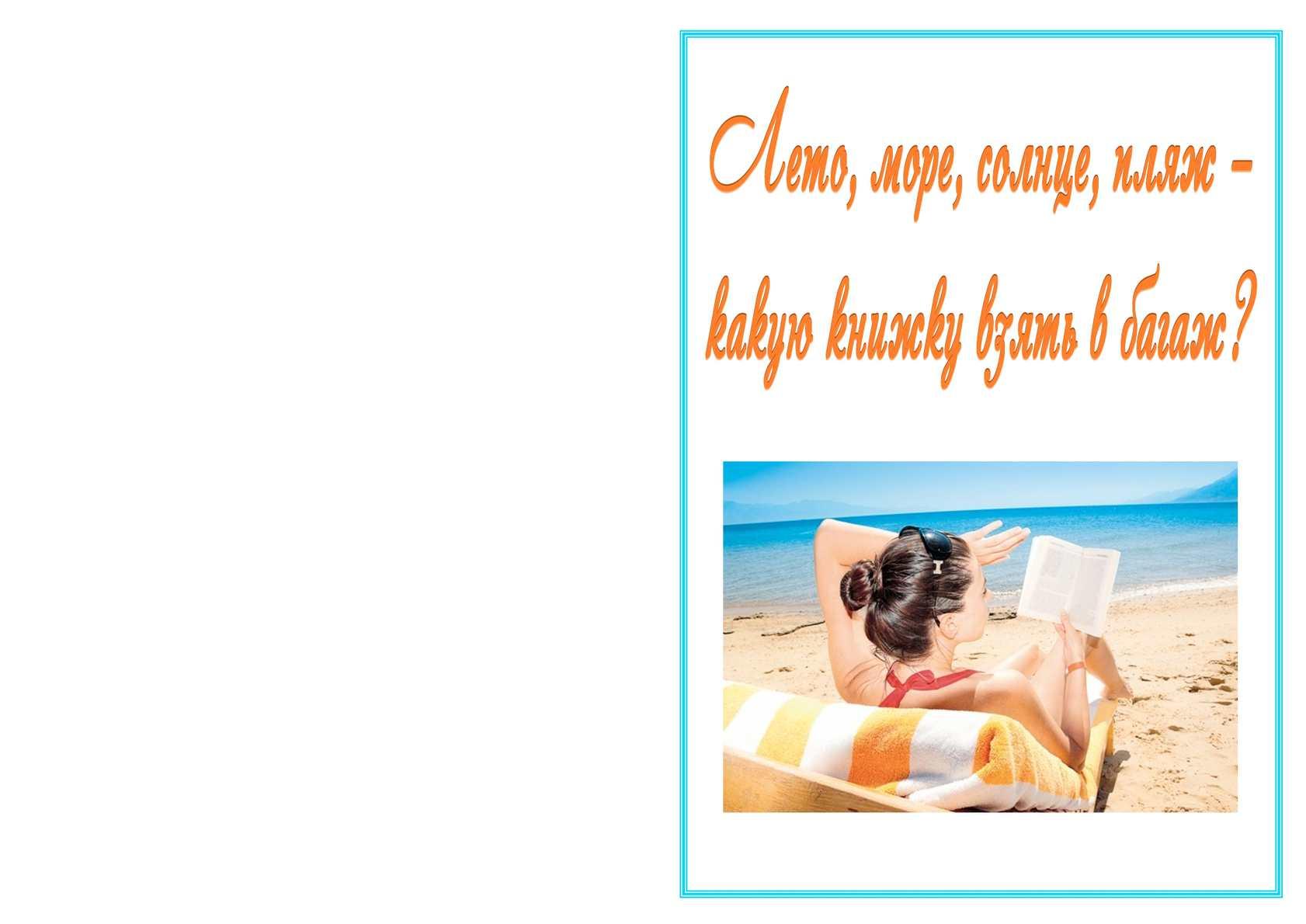 для отделки песня лето солнце море пляж текст мониторное очищение кишечника