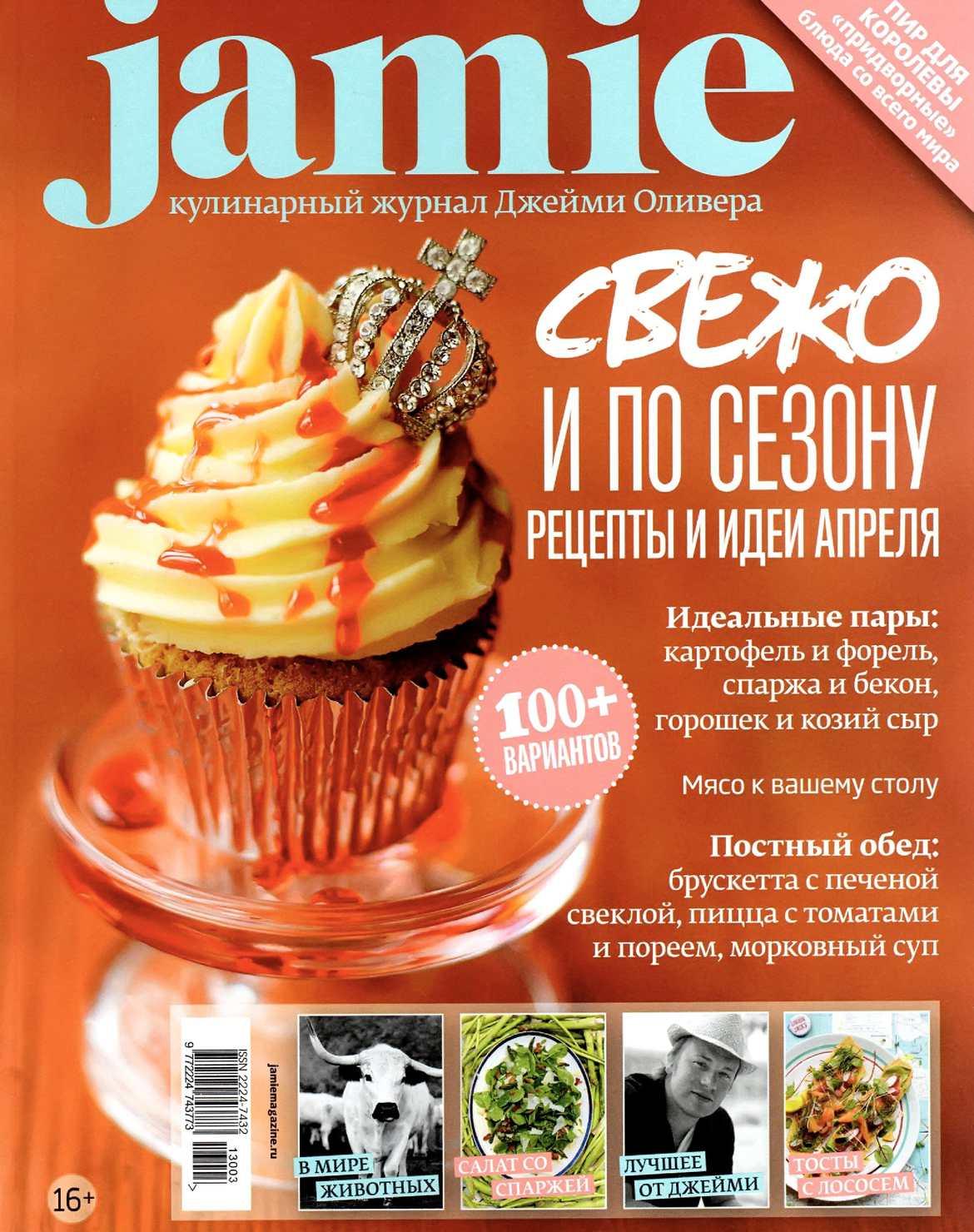 Jamie Magazine №3 (14) апрель 2013