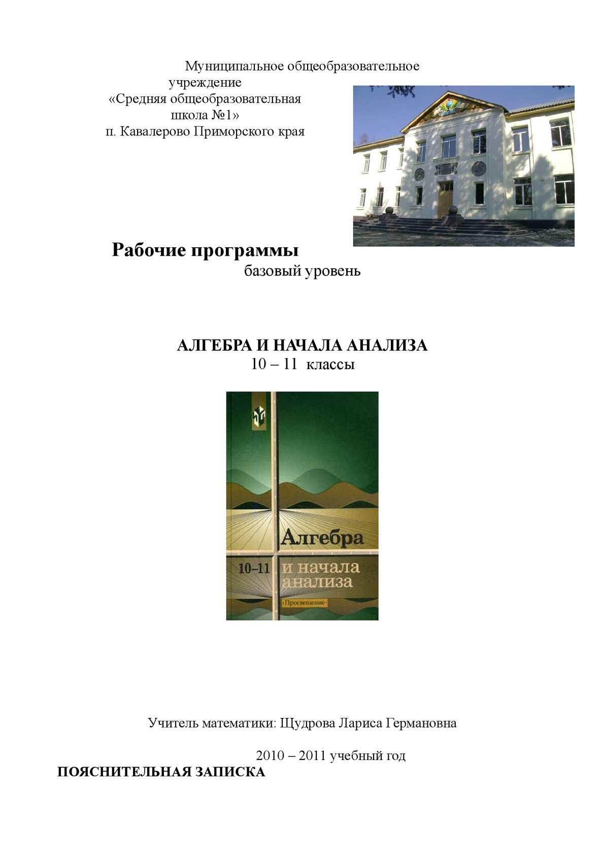 Скачать учебник алгебра 8 углубленное изучение 1999 год виленкин и сурвилло