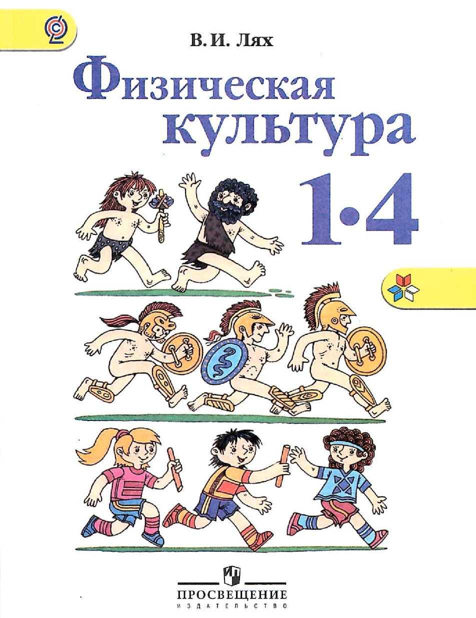 Программа По Физкультуре 5 9 Класс Лях