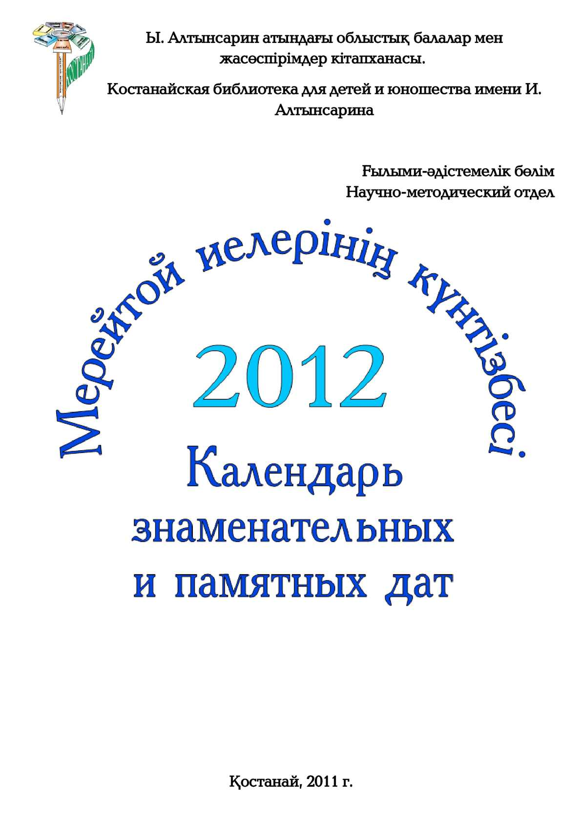 Сайт Алтынсарина Учебные Программы 2014 2015