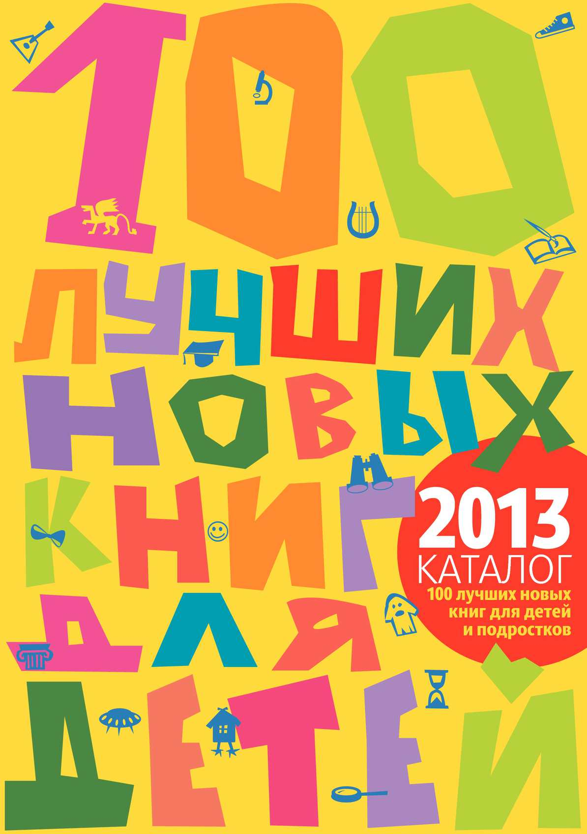 Лучшие книги 2013 изоражения
