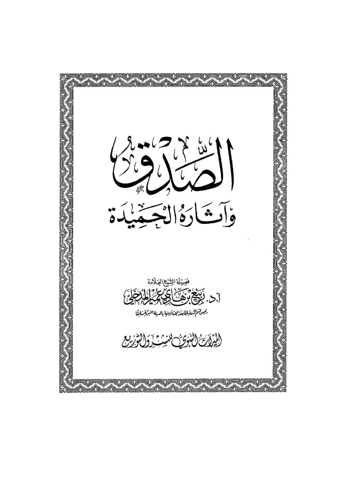 الصدق . العلامة ربيع بن هادي