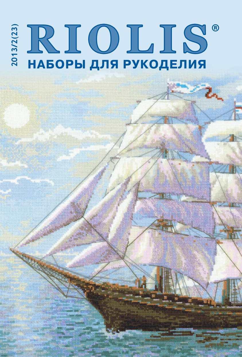 ключ к схеме на русском вышивке белая молния
