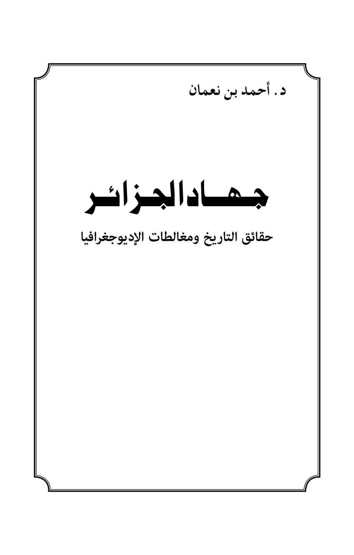 جهاد الجزائر
