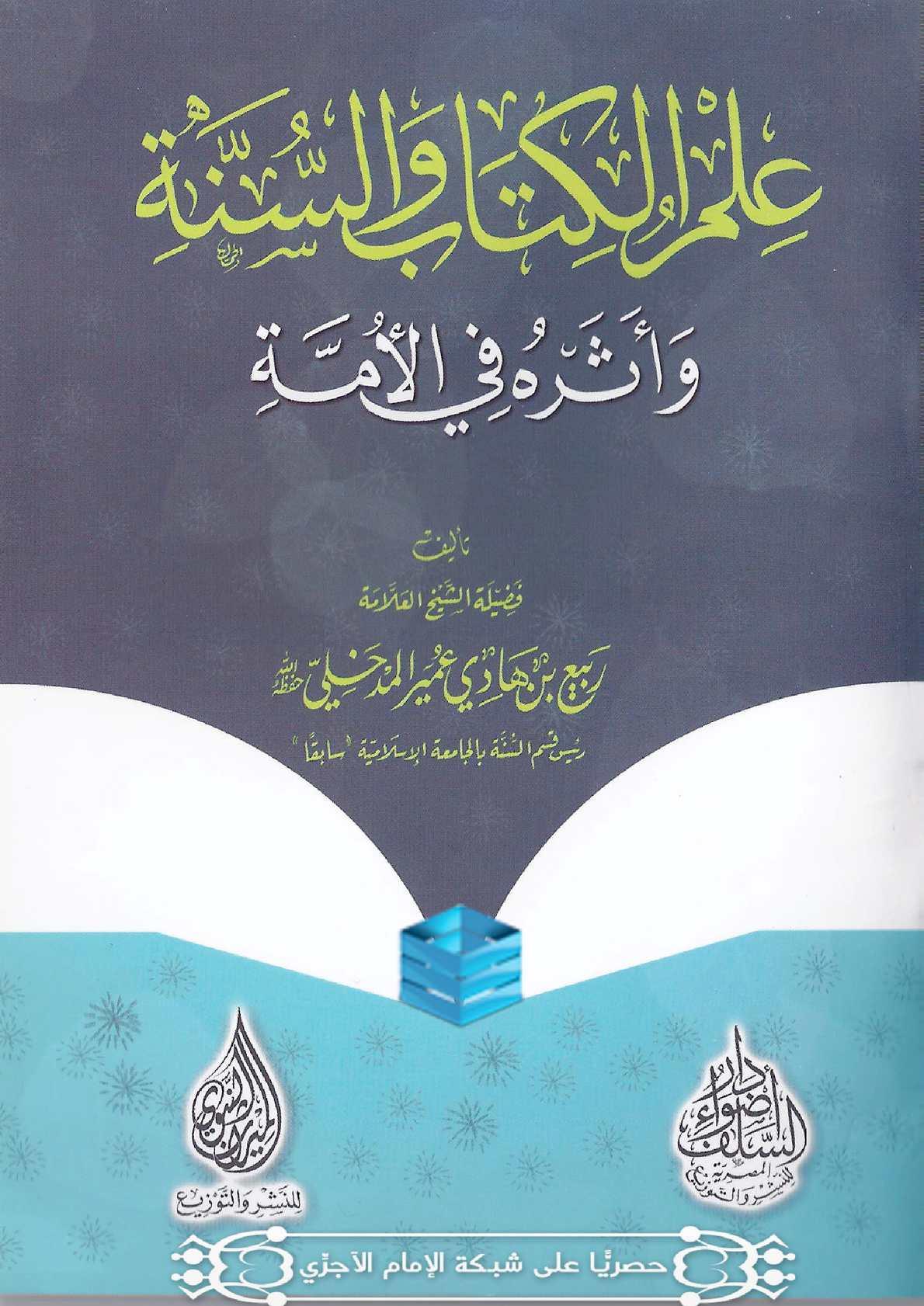 علم الكتاب والسنَّة وأثره في الأمَّة - ربيع بن هادي المدخلي