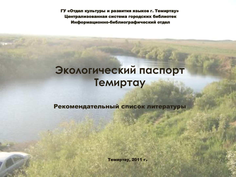Экологический паспорт Темиртау