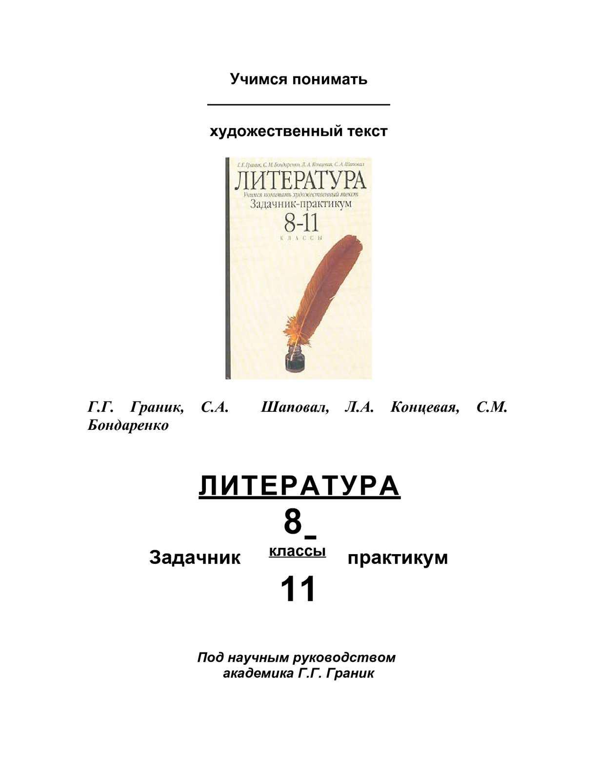 словарь языка свидетельствует о чем думают люди а грамматика текст искандер