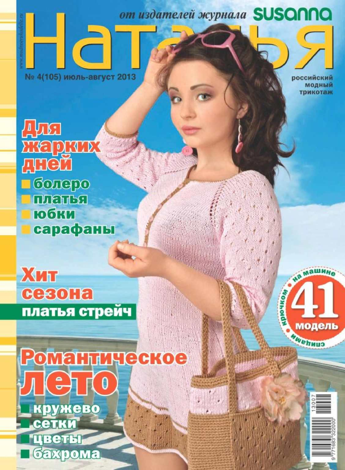 Журнал вязанья наталья