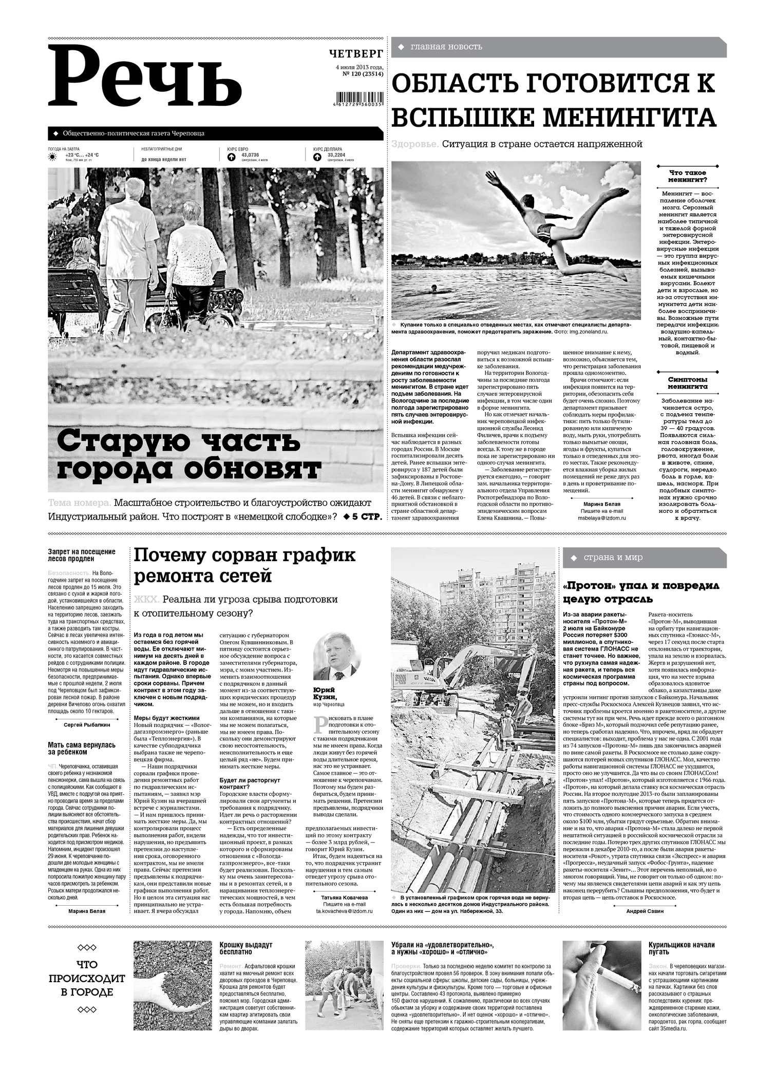 """Газета """"Речь"""" 4 июля 2013 года"""
