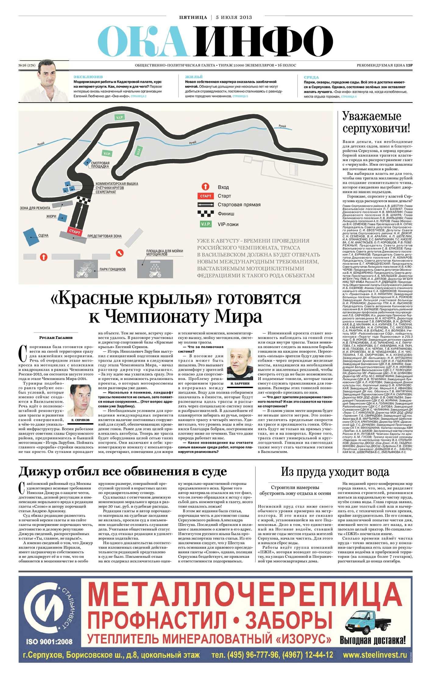 Авторадио заказать рекламу кострома 600 руб за 30 сек цены как в интернете реклама