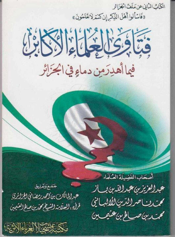 فتاوى العلماء الأكابر فيما أهدر من دماء الجزائر
