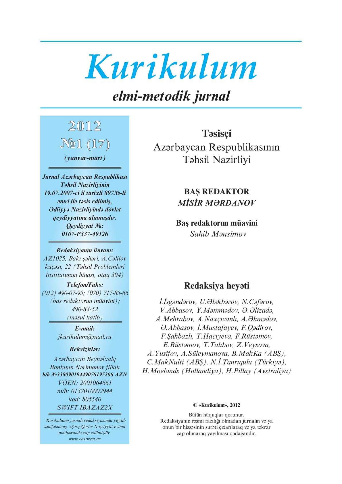 Kurikulum Jurnalı 2012-ci il, 1-ci nömrə