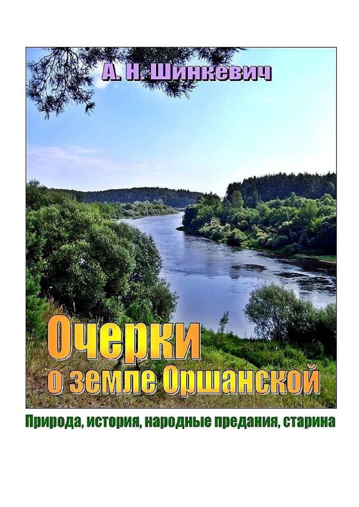 2013_Очерки о земле Оршанской_01