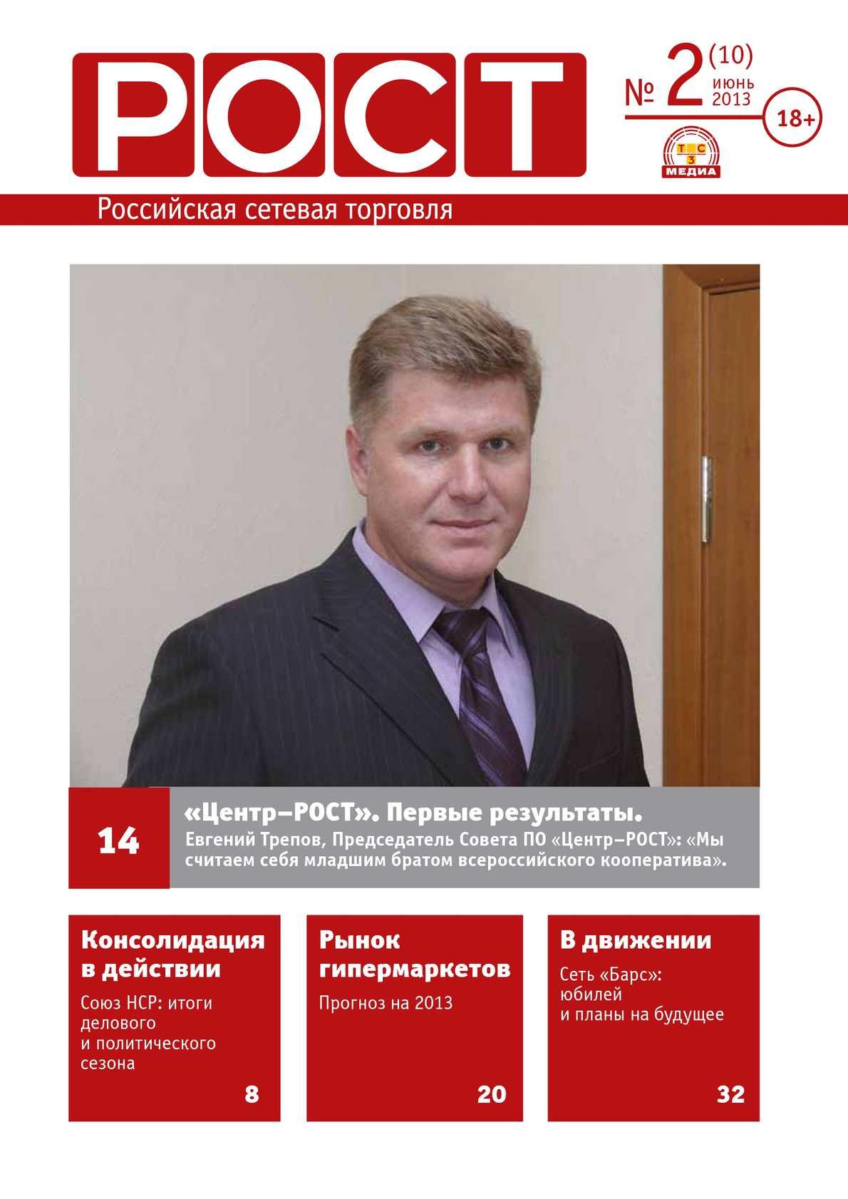 РОСТ. Российская сетевая торговля #2(10)
