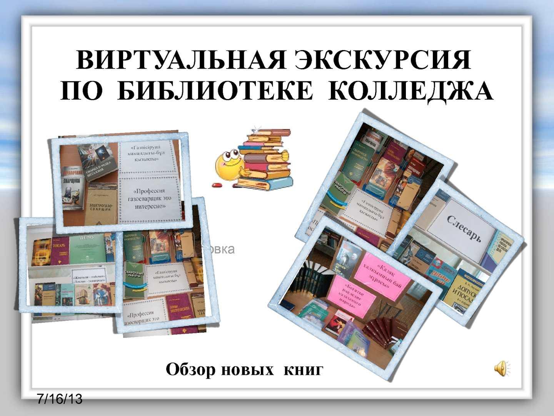 Создание и использование электронных выставок в библиотеке 98