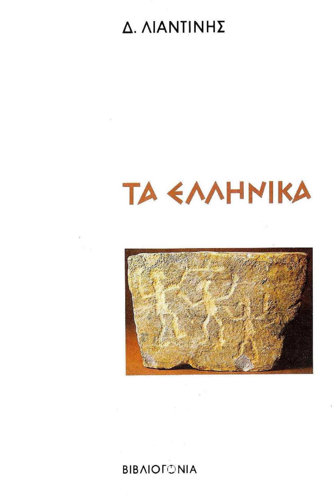 Λιαντίνης Δ, Τα Ελληνικά