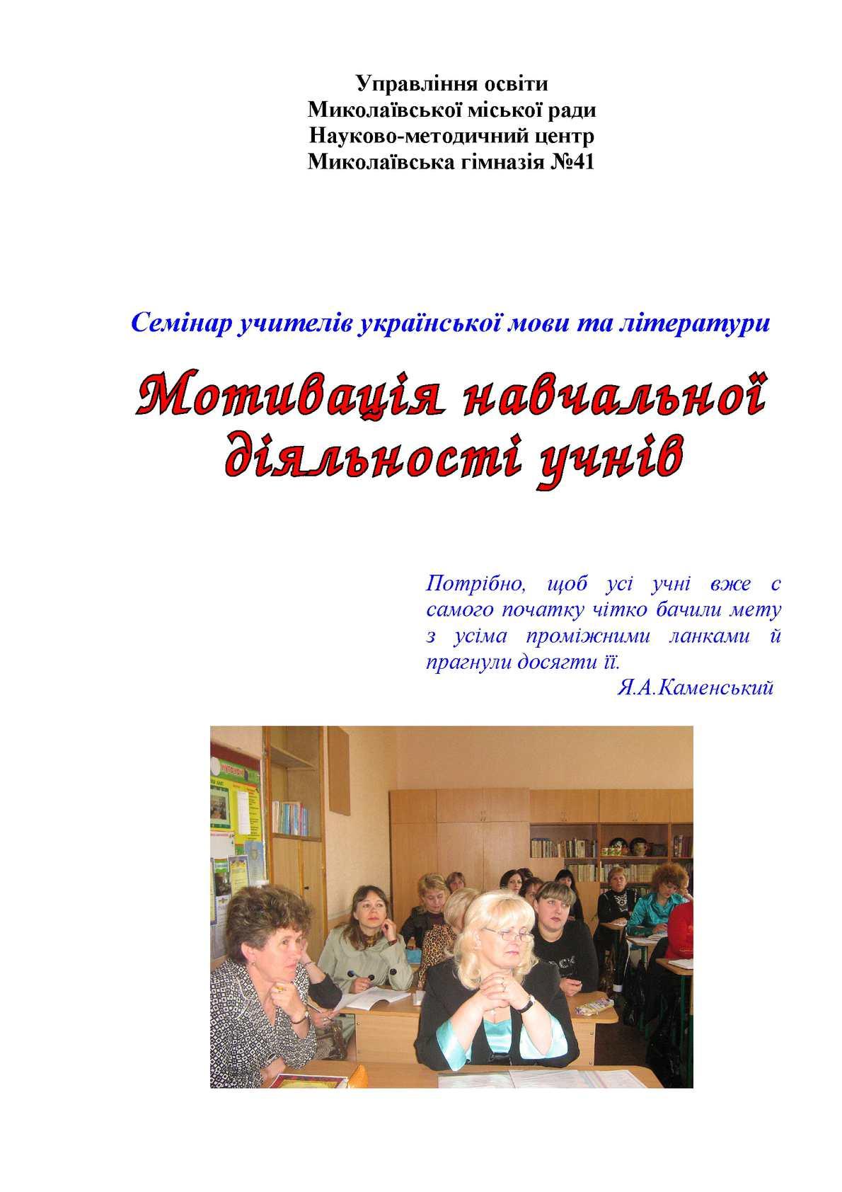 Семінар Мотивація навчальної діяльності учнів