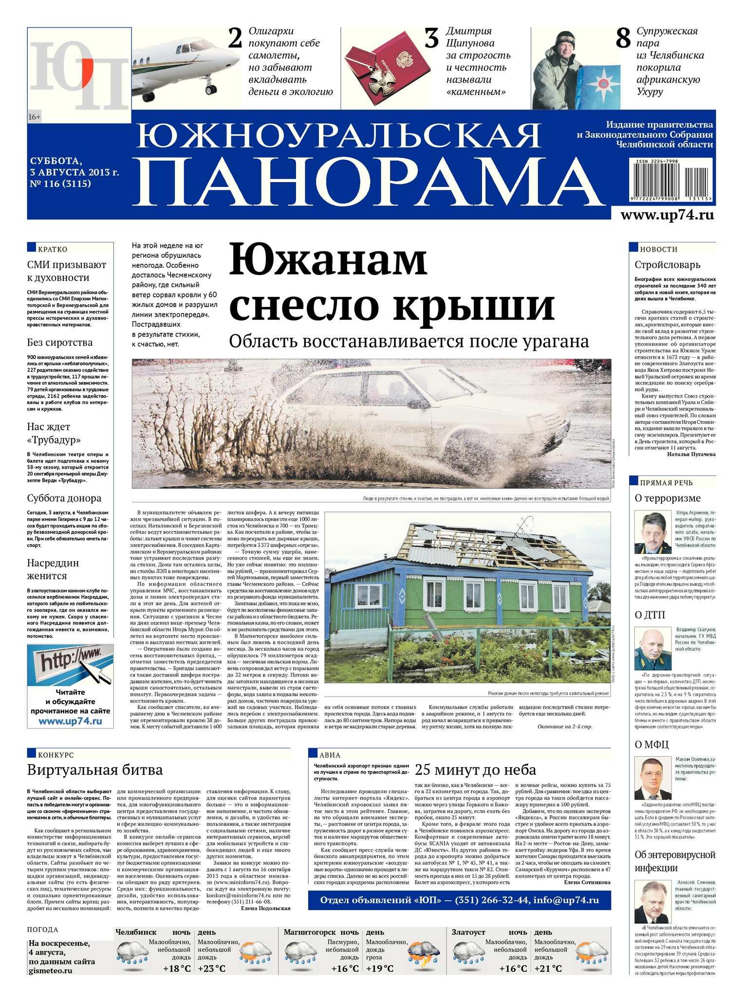 Купить справку 2 ндфл Чесменская улица вакансии в москве продавец по трудовому договору