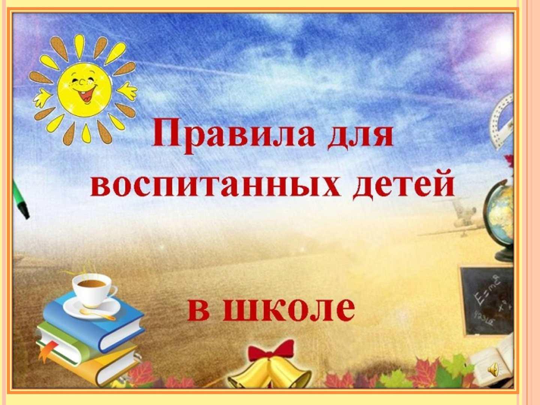 Презентация Для Школьников По Правам Ребенка