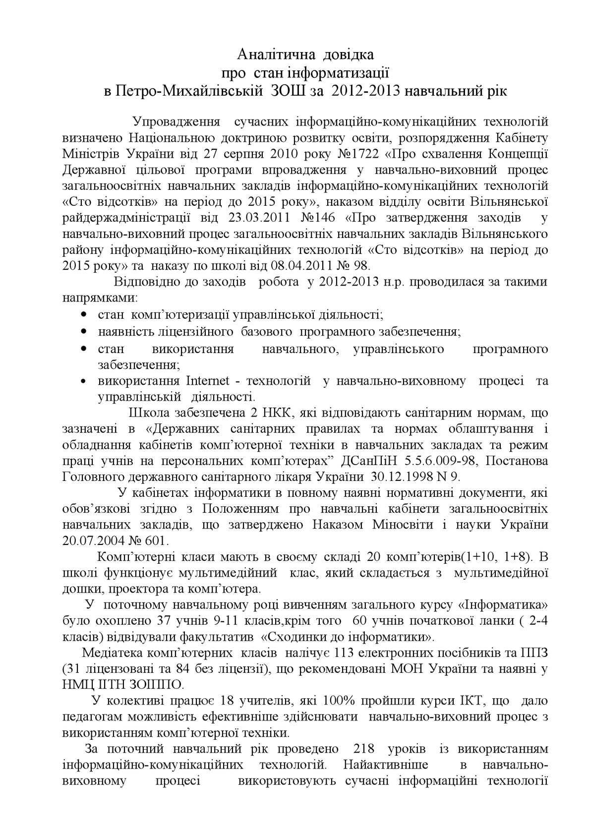звіт  інформат12-13