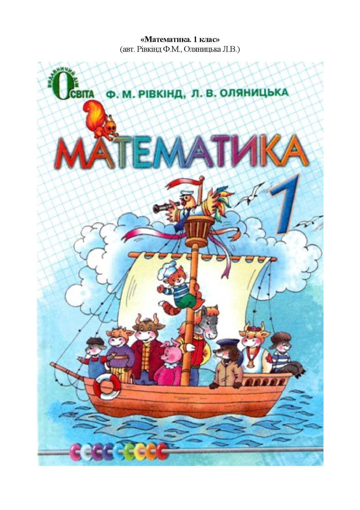 новою 4 математика гдз для класу підручники за програмою