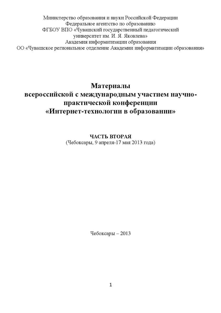 Гдз по информатике в печатных тетрадях с 79-87 страницу 8 класс