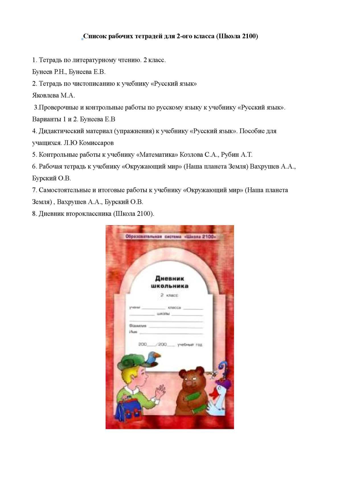 bookreader Проверочные работы к книге для чтения Маленькая дверь  Контрольная работа по литературе 2 класс школа 2100