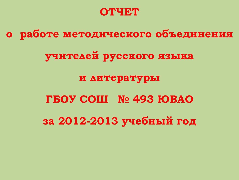 Отчёт Методического объединения учителей русского языка и литературы