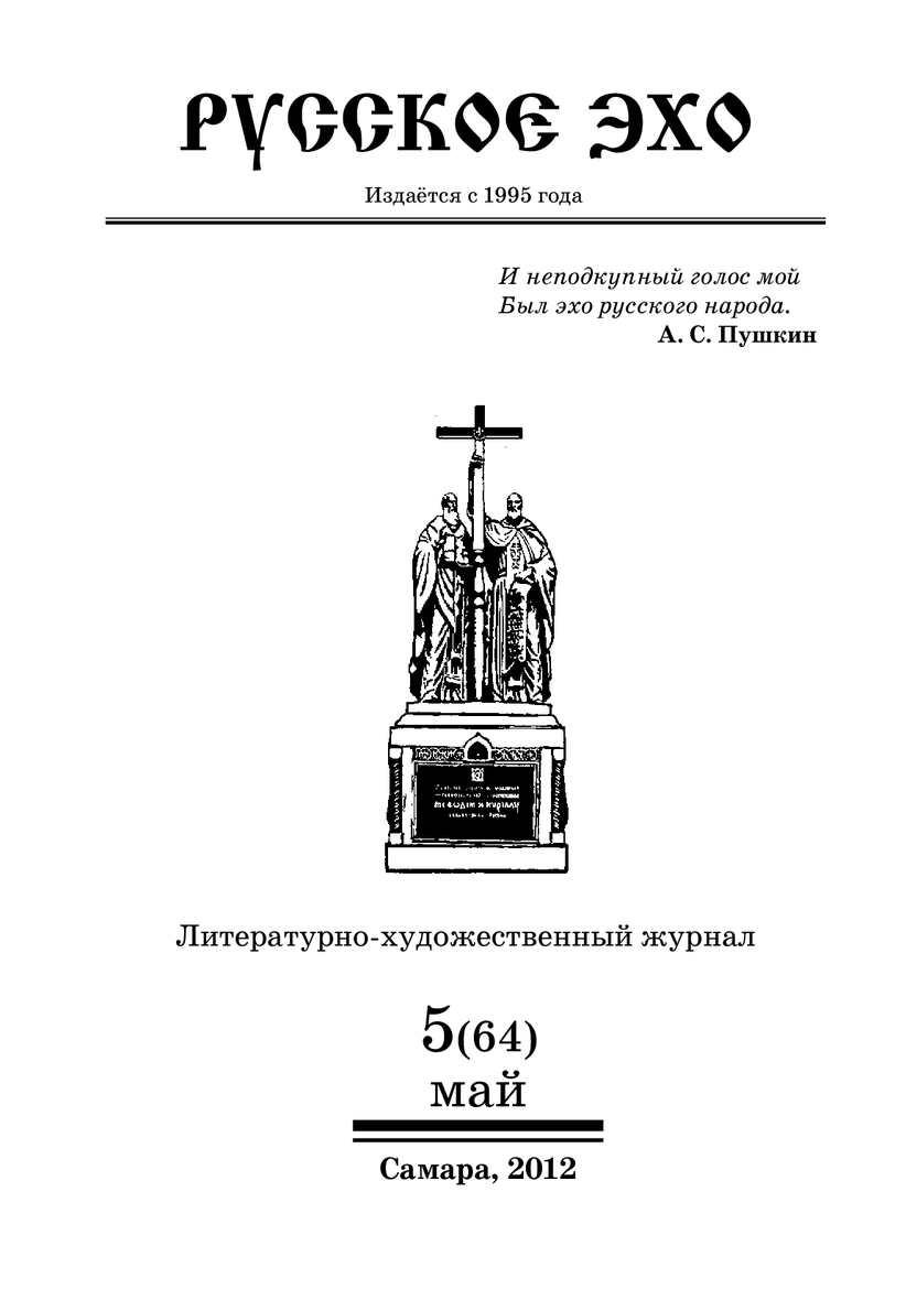 Русское эхо, №5(64), 2012 г.
