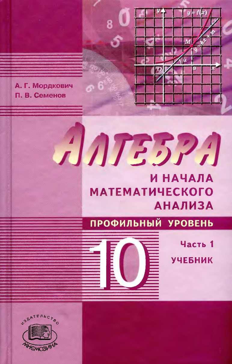 Гдз по алгебре и начала математического анализа профильный уровень 10 класс мордкович