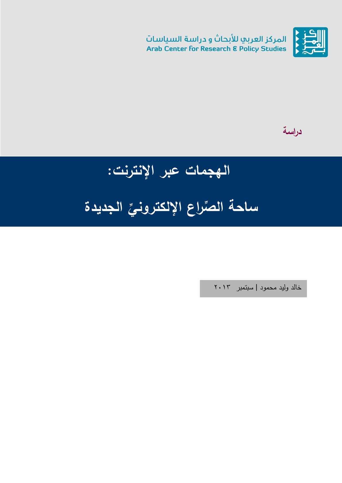 الهجمات عبر الإنترنت: ساحة الصِّراع الإلكترونيِّ الجديدة