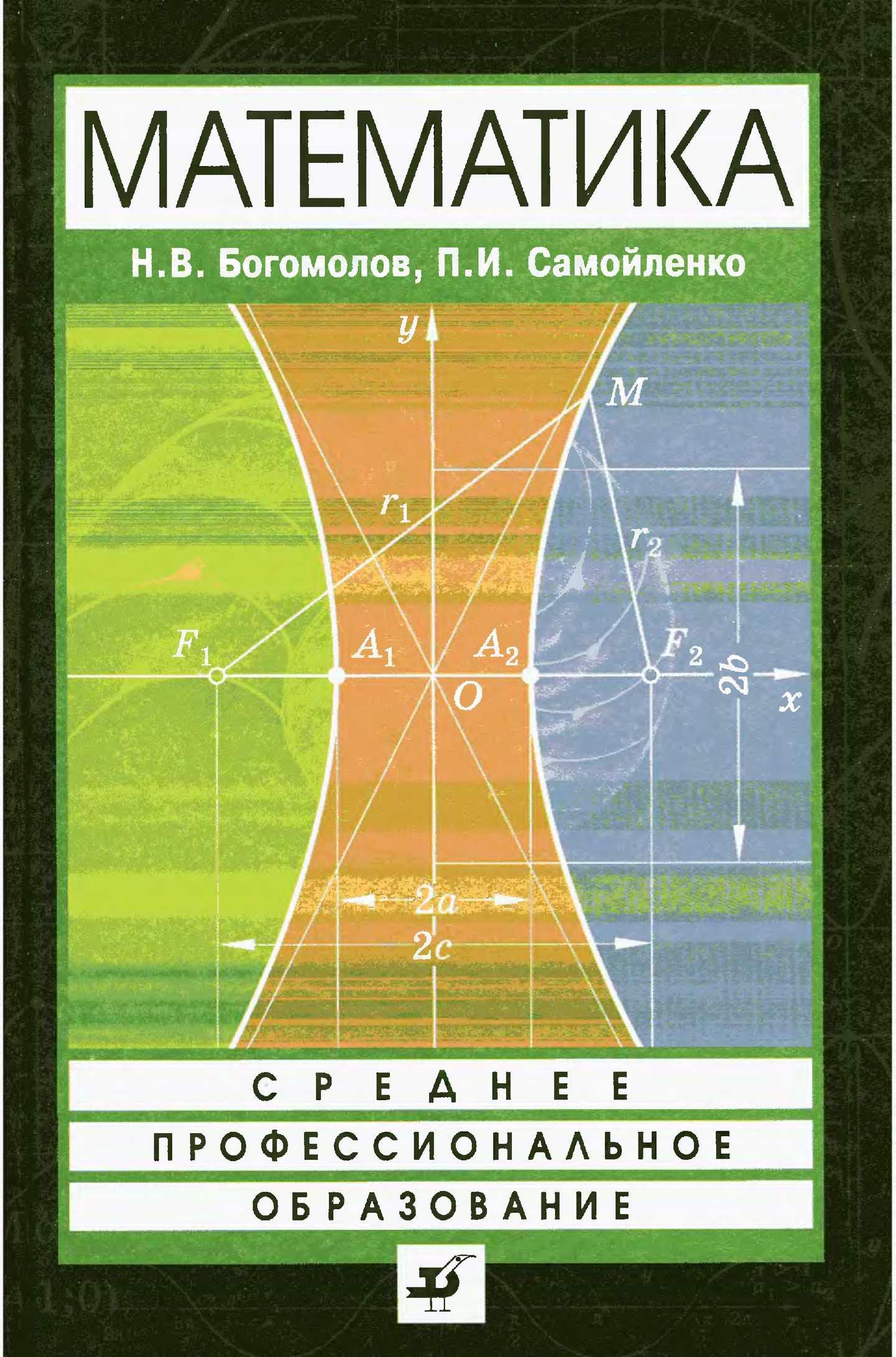 богомолов автор класс математике по гдз 11 10