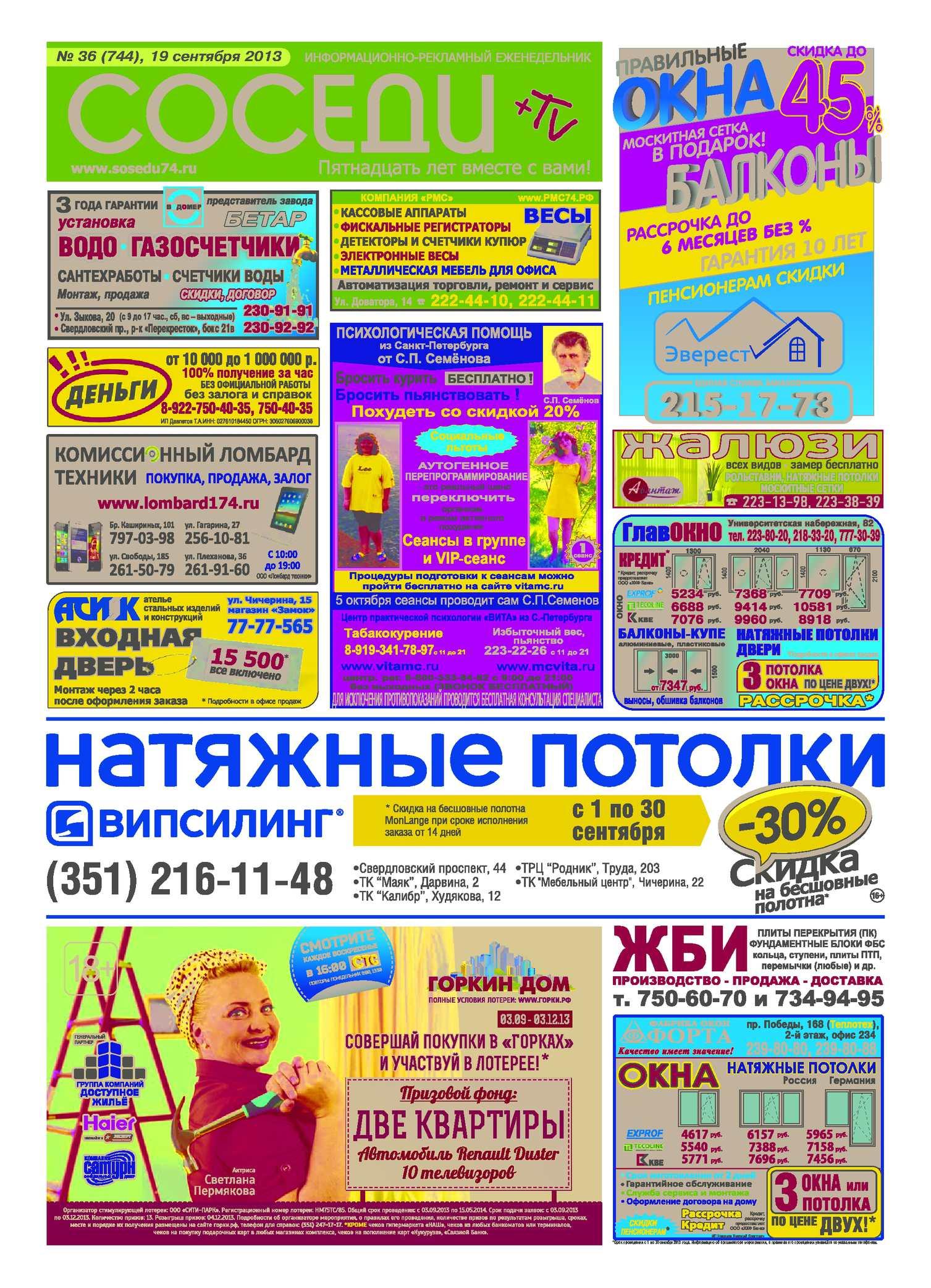 Котовская реклама объявления работа гала блейд недвижимость саратова подать объявление
