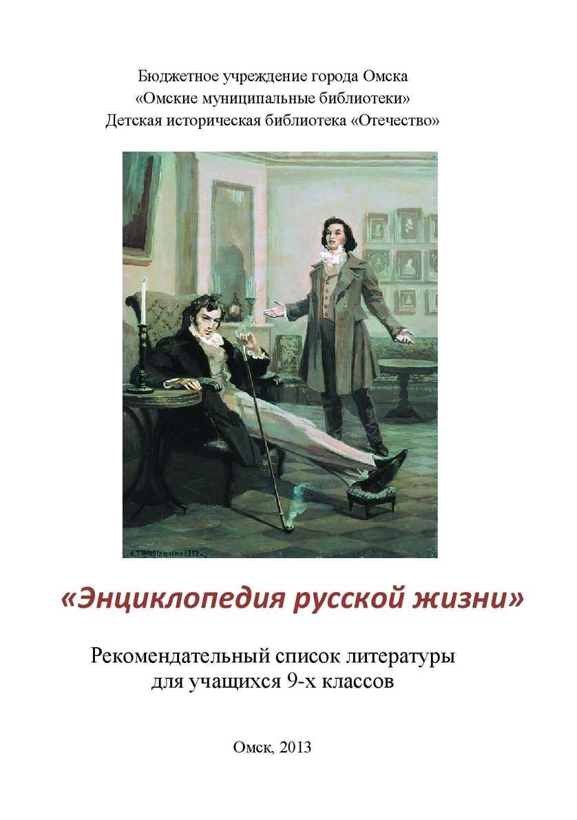 Без Автора  Евгений Онегин  читать книгу бесплатно