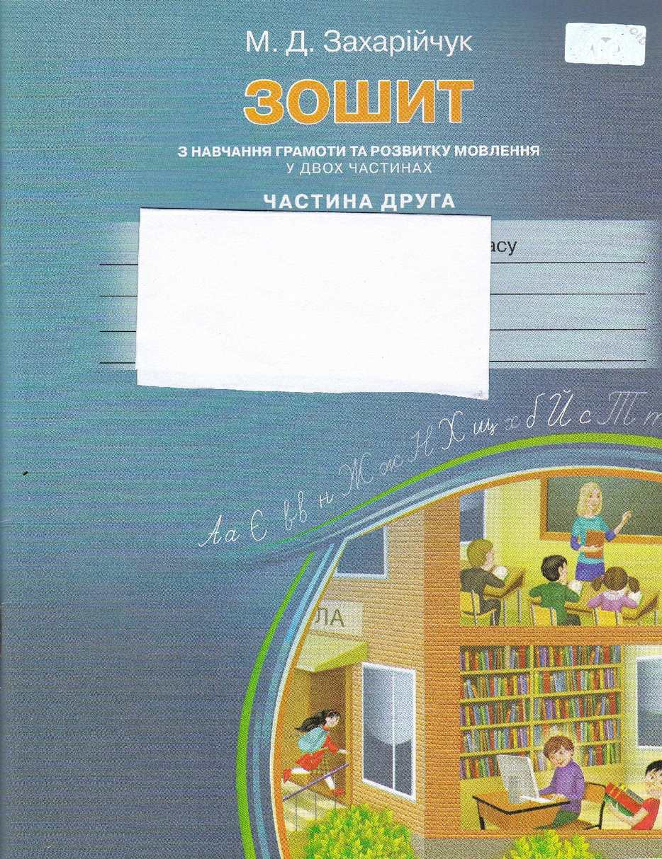 Зошит з навчання грамоти та розвитку мовлення 1 клас ч.2