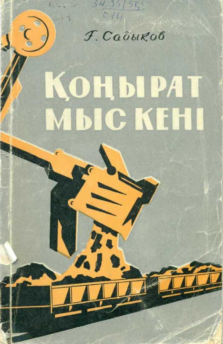 Садықов Ғ. Қоңырат мыс кенті