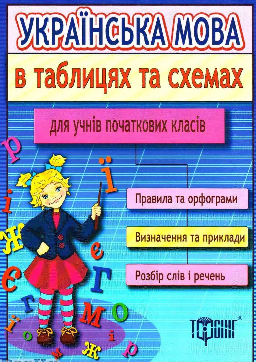b_304_Ukr_mova_po4_kl_tabl-1