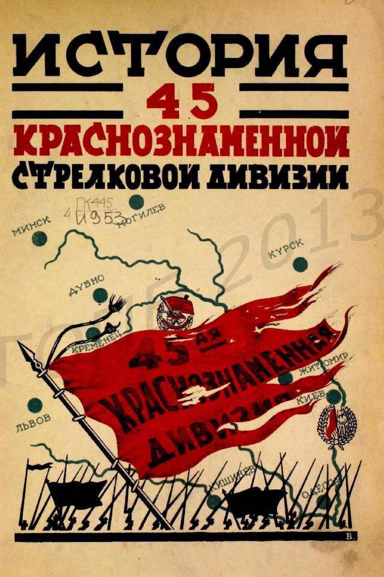 1929. История 45-ой Волынской Краснознаменной стрелковой дивизии. 1