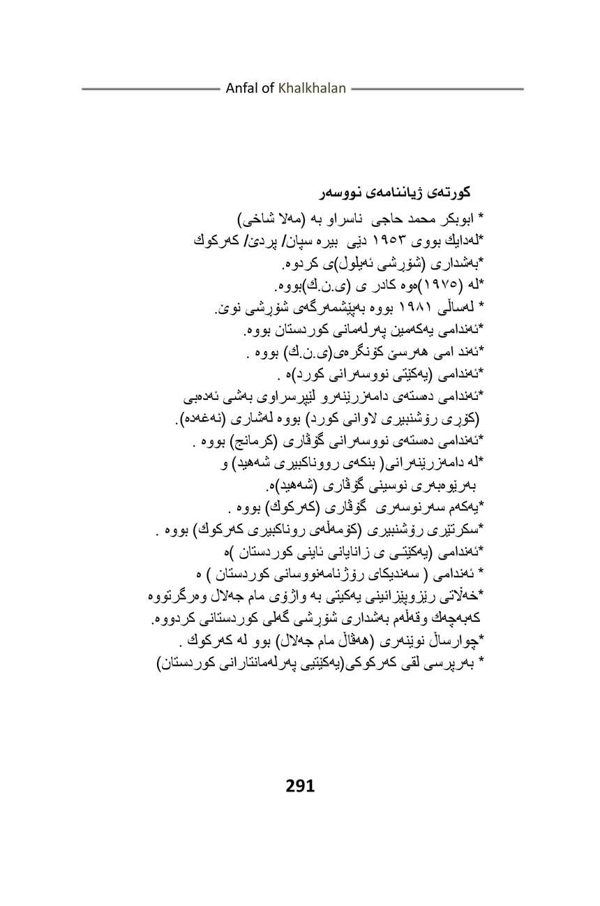 Page 290