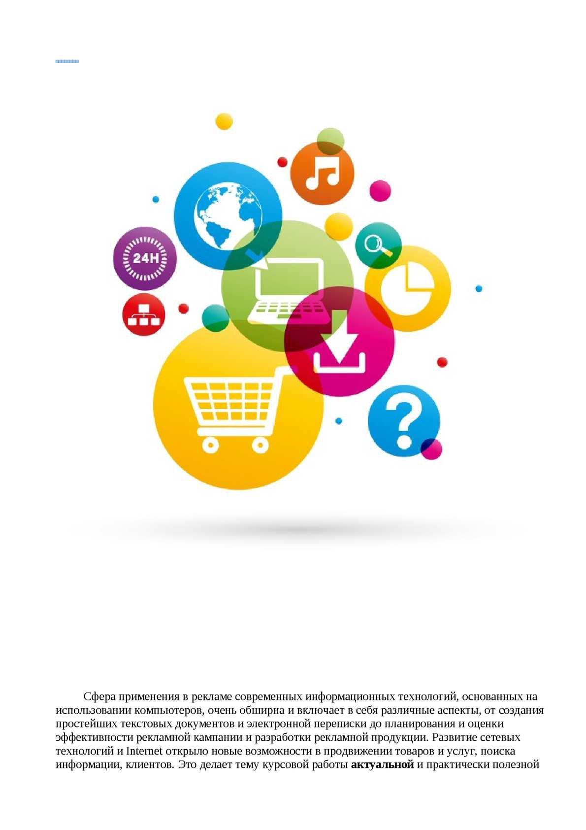 IT-технологии в рекламе