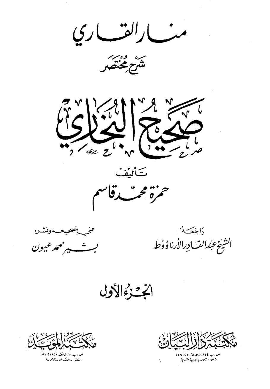 منار القاري شرح مختصر صحيح البخاري - الجزء الأول - حمزة محمد قاسم