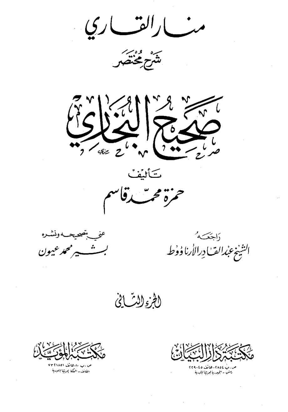 منار القاري شرح مختصر صحيح البخاري - الجزء الثاني - حمزة محمد قاسم
