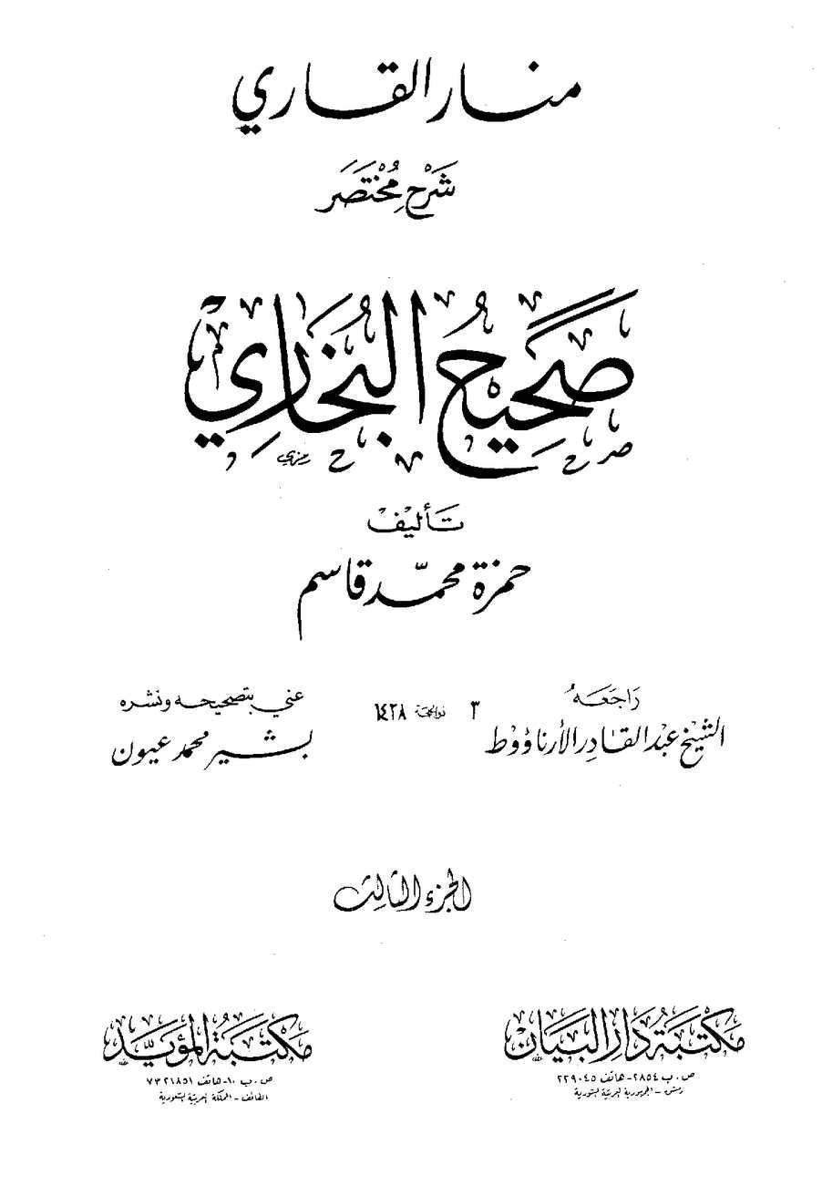 منار القاري شرح مختصر صحيح البخاري - الجزء الثالث - حمزة محمد قاسم