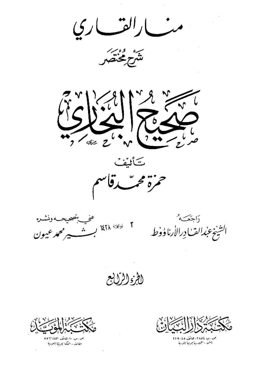 منار القاري شرح مختصر صحيح البخاري - الجزء الرابع - حمزة محمد قاسم