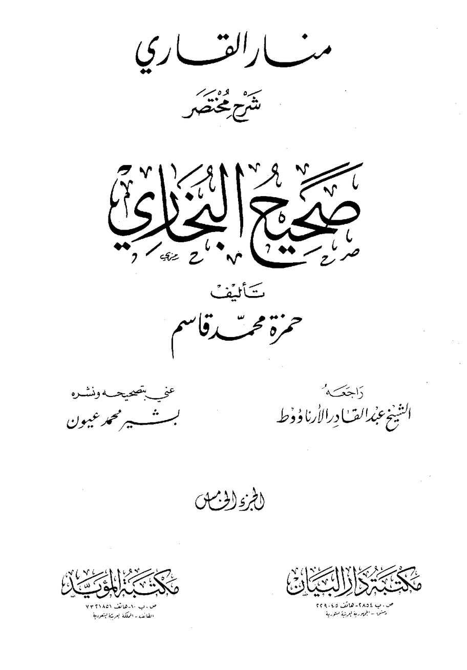 منار القاري شرح مختصر صحيح البخاري - الجزء الخامس - حمزة محمد قاسم