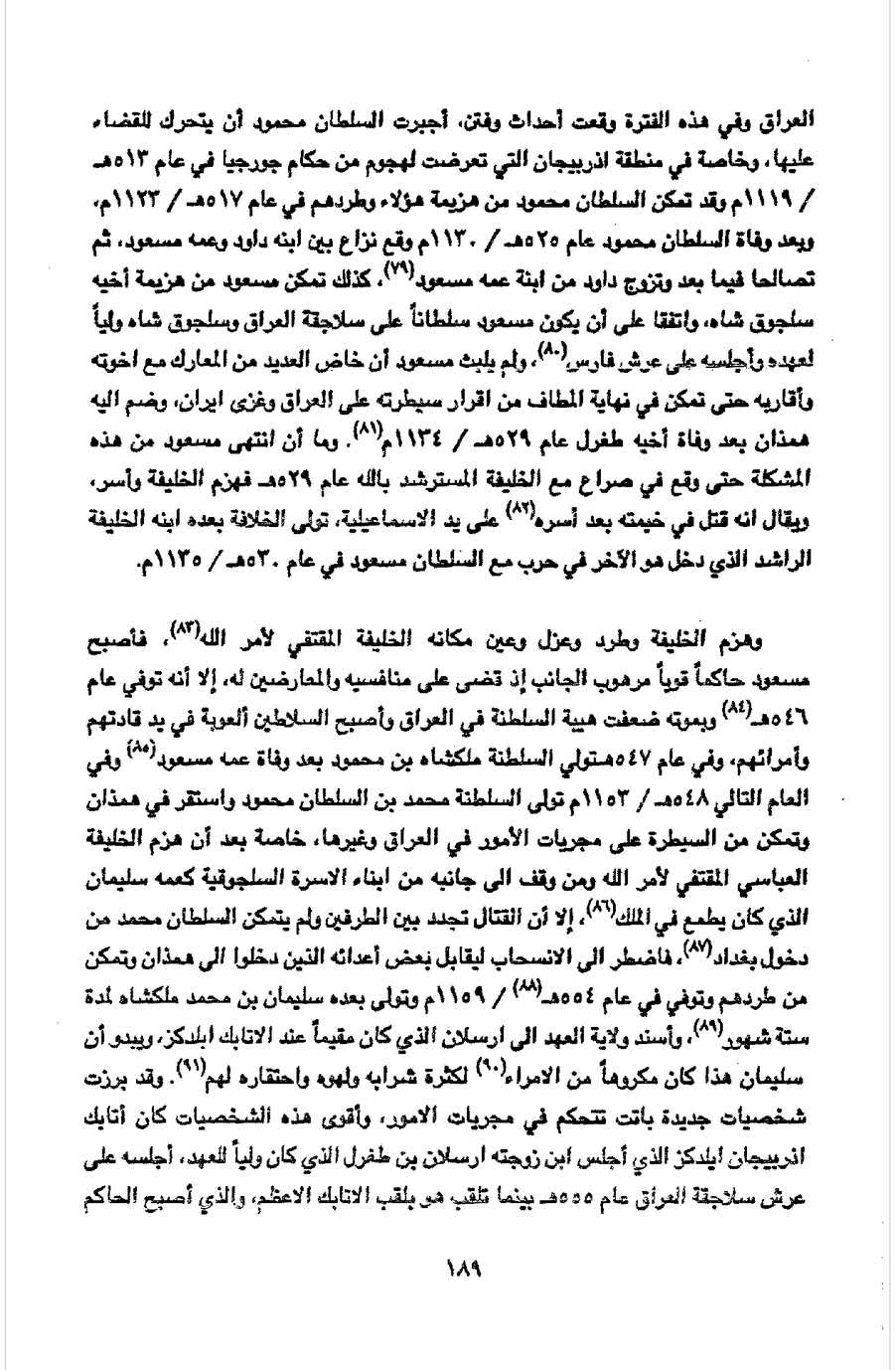 Page 193