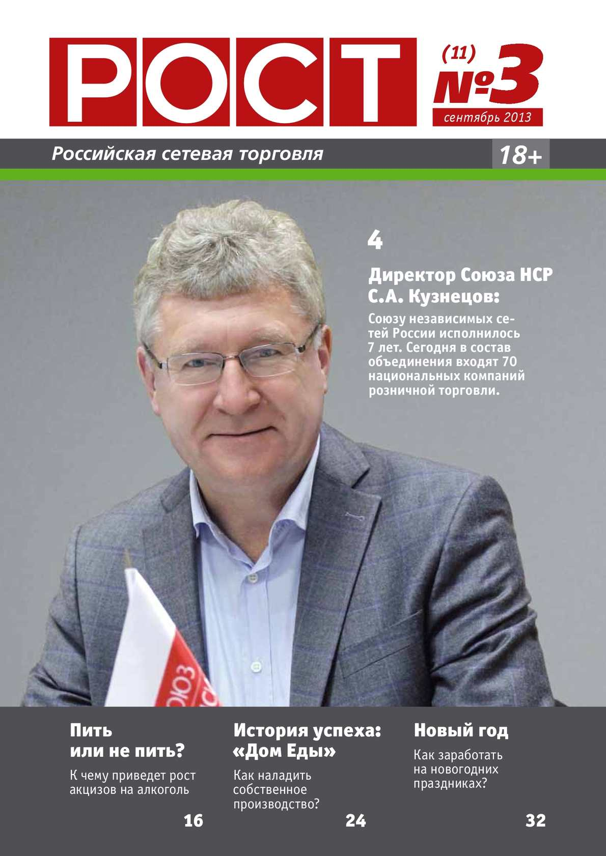 РОСТ. Российская сетевая торговля #3(11), Сентябрь 2013