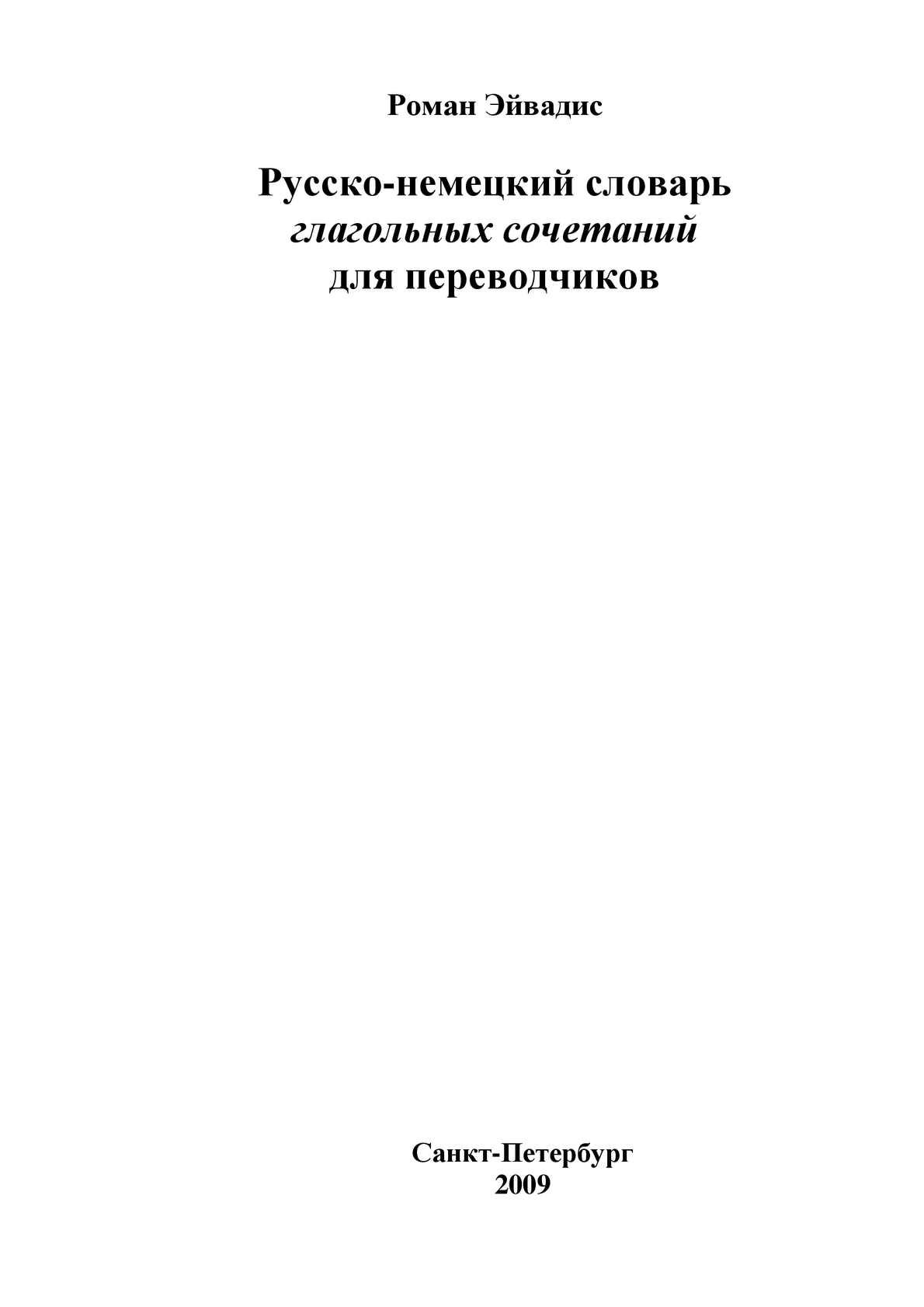 Calaméo - Русско-немецкий словарь глагольн. сочетаний для переводчиков